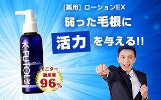 育毛ローションEX