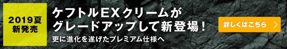 2019夏新発売 ケフトルEXクリームがグレードアップして新登場!
