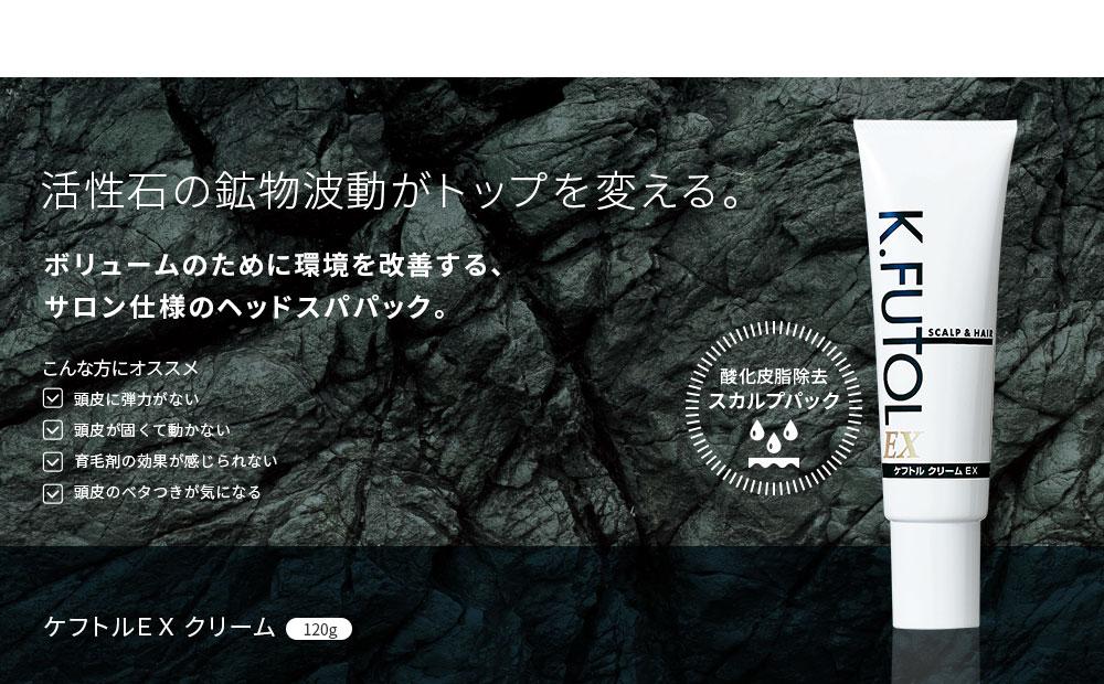 活性石の鉱物波動がトップを変える。ボリュームのために環境を改善する、サロン仕様のヘッドスパパック。