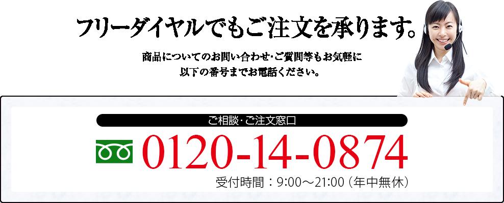 フリーダイヤルでもご注文を承ります。フリーダイヤル:0120-14-0874 受付時間:9:00~21:00(年中無休)